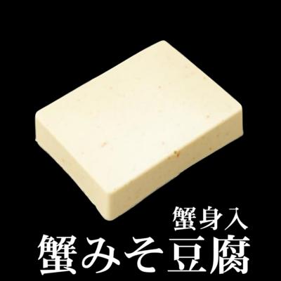 【調理用】蟹みそ豆腐蟹身入[550g]/前菜/鍋物