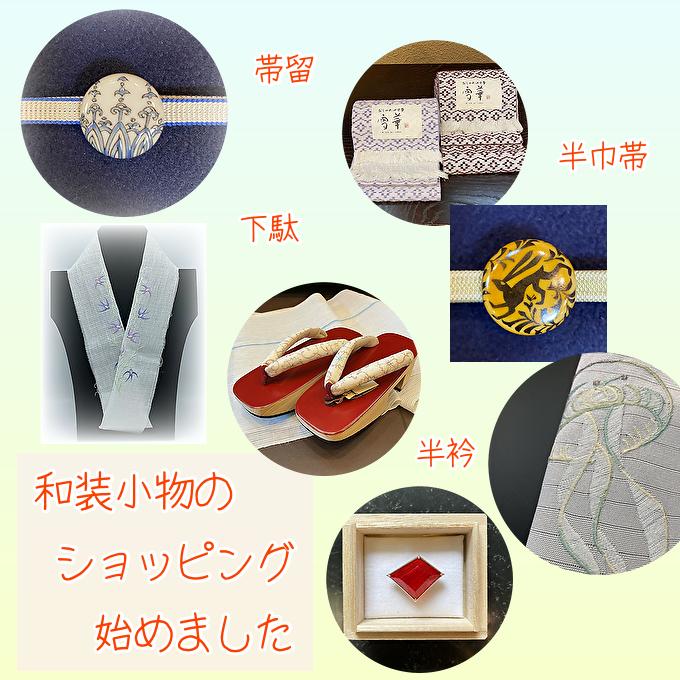 和装小物のお買い物ページ