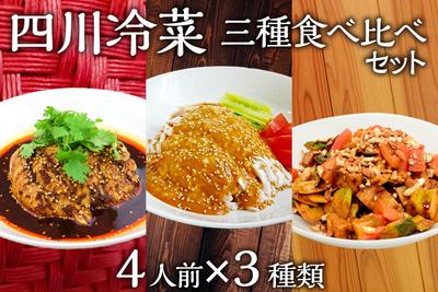 四川冷菜 三種食べ比べセット