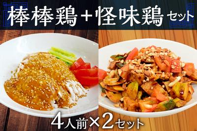 棒棒鶏セット+怪味鶏セット(4人前×2セット)