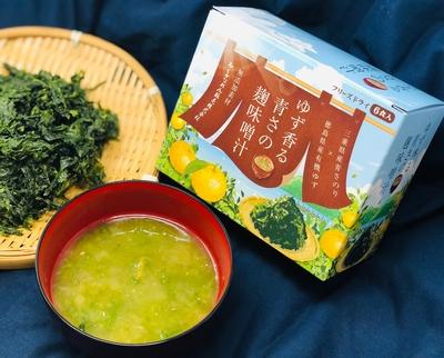 ゆず香る青さの麴味噌汁 6食入