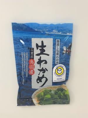 【送料無料】三重県鳥羽産塩蔵わかめ 100g 5袋セット エコラベル認証商品