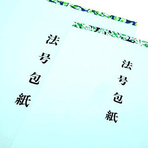 戒名包紙(小型 50枚綴り)