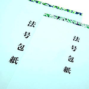 戒名包紙(大型 50枚綴り)