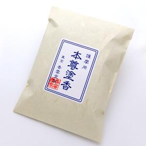 本尊塗香(100g)護摩用