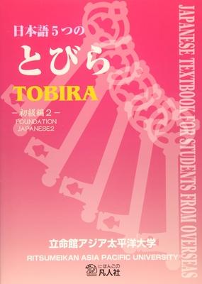 【日本語5つのとびら初級編2/Nihongo Itsutsuno Tobira,Foundation Japanese2】_日本語中級/Japanese Intermediate Course