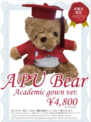 APU bear 卒業式バージョン(大学への寄付金付き)
