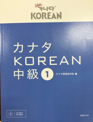 【New カナタKOREAN中級1】_韓国語Ⅲ /Korean III