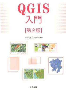 【QGIS入門 第2版】_GIS入門JA/Introduction to GISJA