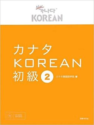 【New カナタKOREAN初級2】_韓国語Ⅱ /Korean II