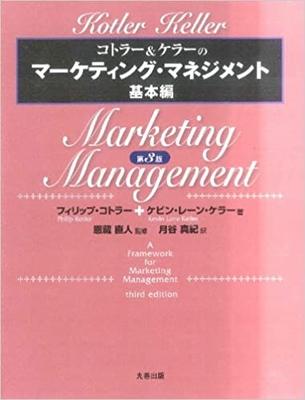 【コトラー&ケラーのマーケティング・マネジメント基本編】_マーケティング入門/Principles of Marketing