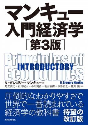 【『マンキュー入門経済学(第3版)』】_経済学入門/Introduction to Economics
