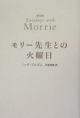 【モリー先生との火曜日】_キャリア・デザインⅠ/Career Design I