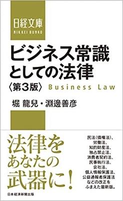 【ビジネス常識としての法律〈第3版〉】_ビジネス法務戦略/Legal Strategy in Business