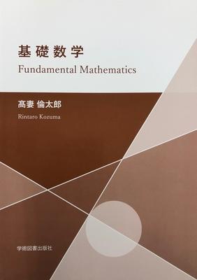 【基礎数学 Fundamental Mathematics】_基礎数学/Fundamental Mathematics
