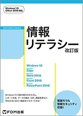 【情報リテラシー改訂版 (Win10・Office 2016対応)】_コンピューターリテラシー/Computer Literacy
