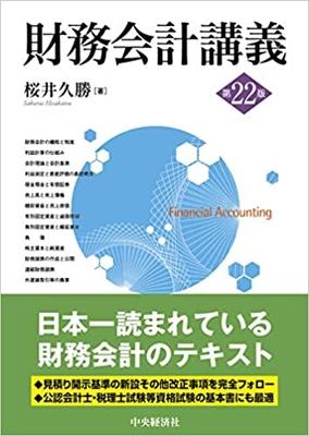 【財務会計講義 22版】_財務会計論ⅠJA/Financial AccountingIJA