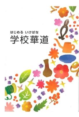 【はじめる いけばな 学校華道】_華道/Japanese Art of Flower Arrangement