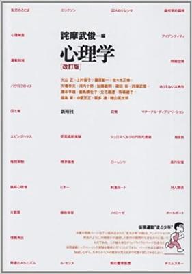 【心理学】_心理学JA/PsychologyJA