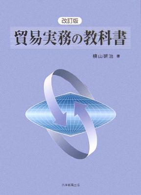 【改訂版「貿易実務の教科書」】_国際取引EA/International TransactionsEA