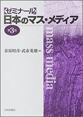 【「ゼミナール日本のマス・メディア 3版」】_メディア入門JA/Introduction to Media StudiesJA