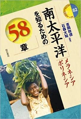 【南太平洋を知るための58章:メラネシア・ポリネシア】_地域学入門/Introduction to Area Studies