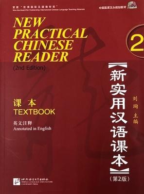【『新実用漢語課本【2】』(New Practical Chinese Reader -2)】_中国語Ⅱ /Chinese II