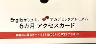 【English Central (6 month Access Card)】_英語中級B /Intermediate English B