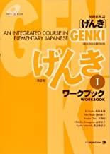 【GENKI:  Japanese Workbook I/初級日本語 げんき ワークブック I】_日本語初級Ⅰ/Japanese Foundation Course I