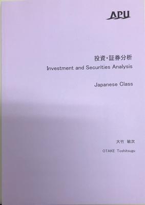 【コースパック投資証券分析J】_投資・証券分析/Investment and Securities Analysis