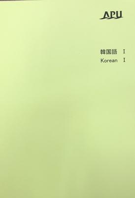 【コースパック 韓国語1】_韓国語Ⅰ /Korean Ⅰ