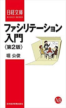 【ファシリテーション入門 第2版】_ピアリーダートレーニング1JA
