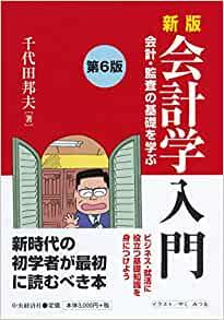 【新版会計学入門 第6版】_会計学2JA