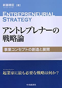【アントレプレナーの戦略論 】_イノベーション特講JA