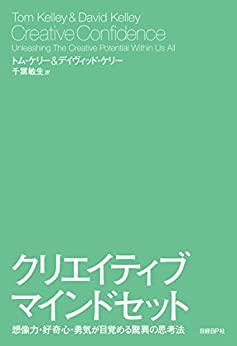 【クリエイティブ・マインドセット 】_アントレプレナーシップJA