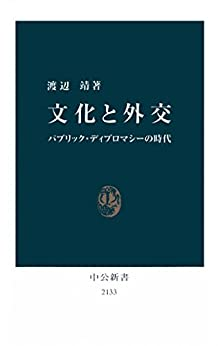 【文化と外交 】_戦争とメディアJA