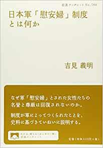 【日本軍「慰安婦」制度とは何か 】_国際問題と政策JA
