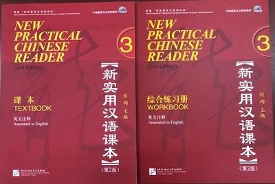 【『新実用漢語課本【3】』(New Practical Chinese Reader -3)】_中国語Ⅲ /Chinese III