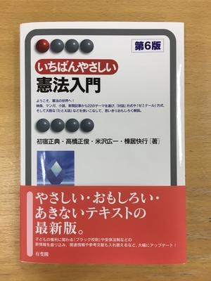 【いちばんやさしい憲法入門】_日本国憲法JA/Constitution of JapanJA