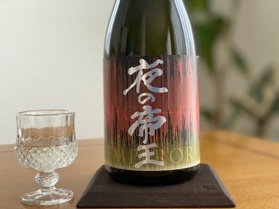 【藤井酒造/広島】夜の帝王 Daybreak 特別純米酒