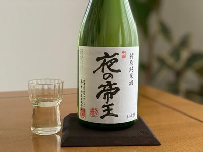 【藤井酒造/広島】夜の帝王 特別純米酒
