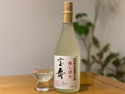 【藤井酒造/広島】宝寿 初しぼり 特別純米無濾過生原酒