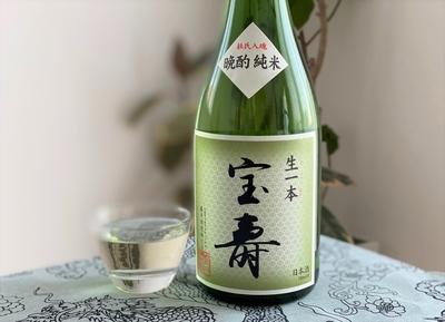 【藤井酒造/広島】宝寿 生一本 特別純米
