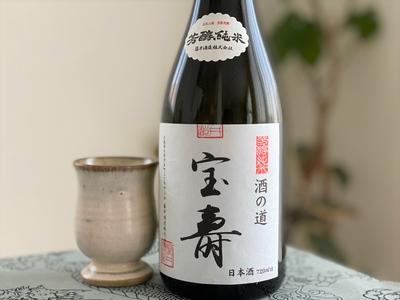 【藤井酒造/広島】宝寿 酒の道 芳醇純米