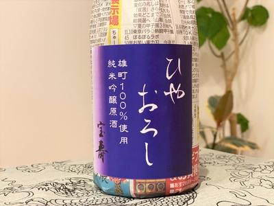 【藤井酒造/広島】宝寿 ひやおろし 「雄町」純米吟醸原酒¨