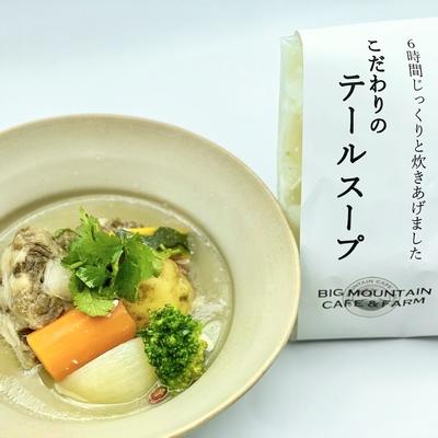 オックステールスープ(冷凍)