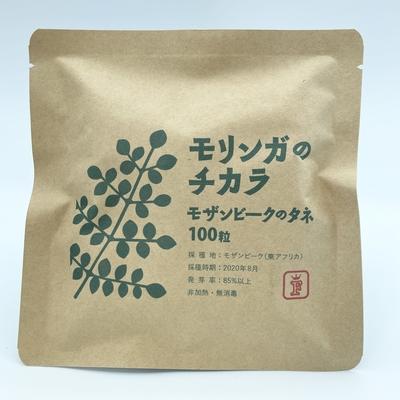 モリンガのチカラ モザンビークの種 100粒