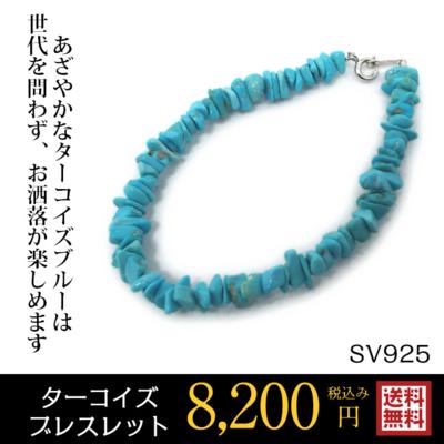 SV925 シルバー ターコイズ(トルコ石) ブレスレット