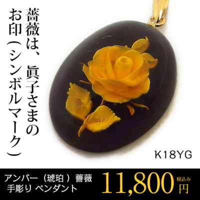 K18 イエローゴールド アンバー(琥珀 )薔薇 手彫り ペンダント
