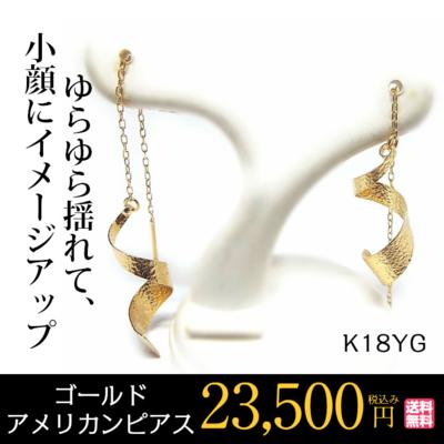 K18 イエローゴールド スパイラル(螺旋)デザイン アメリカン ピアス